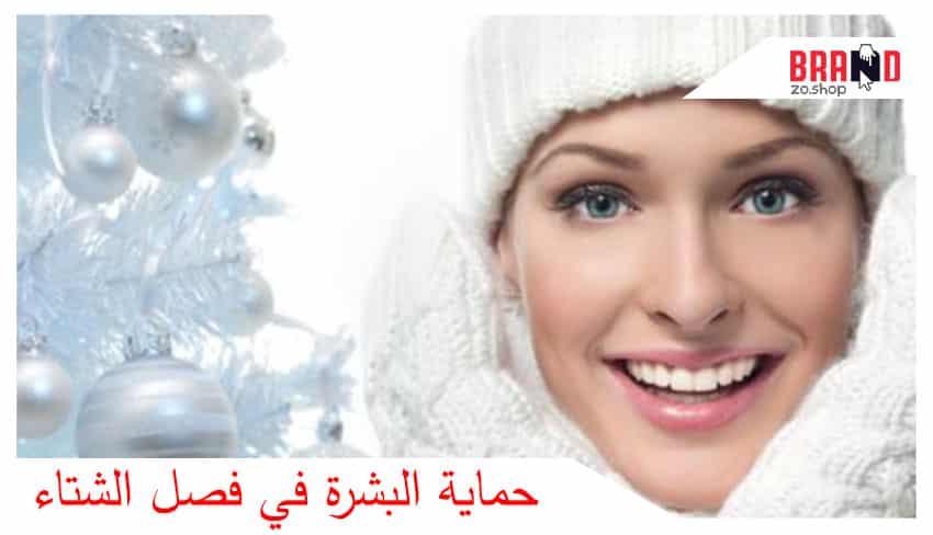 تعرف على الكولاجين للبشرة و 10 طرق لحماية البشرة في الشتاء