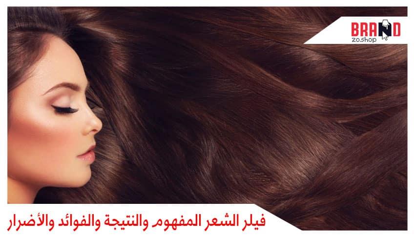 فيلر الشعر المفهوم والنتيجة والفوائد والأضرار