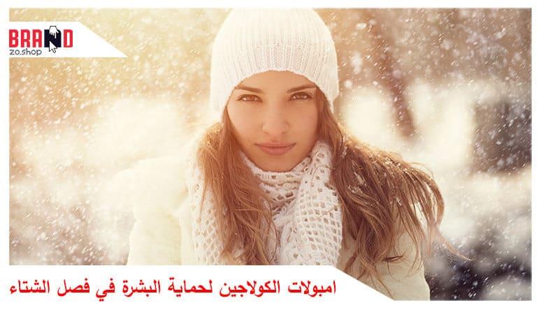 امبولات الكولاجين لحماية البشرة في الشتاء