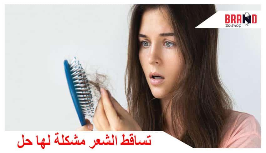 تساقط الشعر مشكلة لها حل