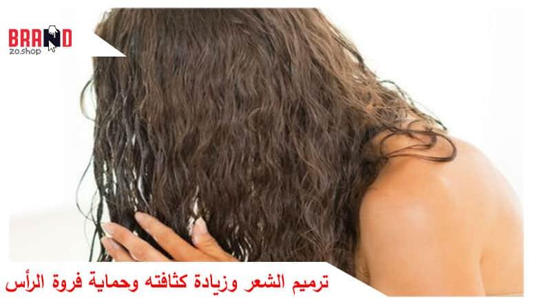 ترميم الشعر وزيادة كثافته وزيادة النمو حماية فروة الرأس