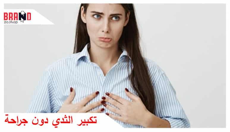 تكبير الثدي دون جراحة