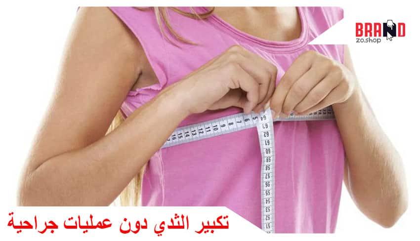 تكبير الثدي دون عمليات جراحية