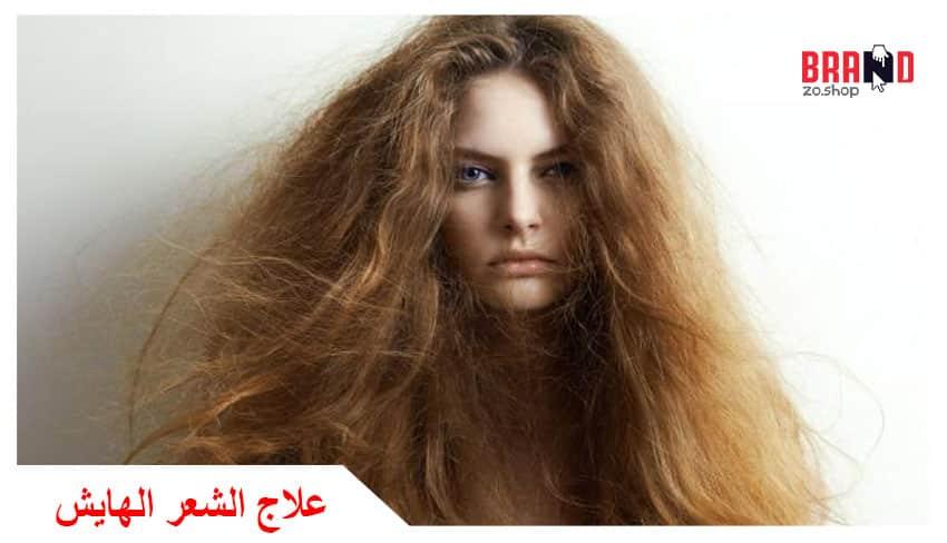 علاج الشعر الهايش