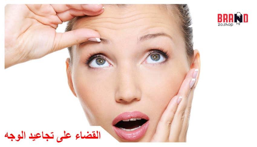 القضاء على تجاعيد الوجه