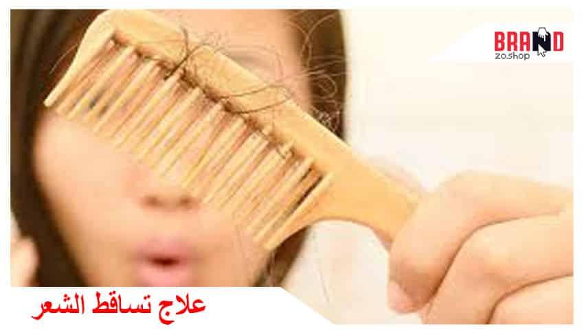 علاج تساقط الشعر