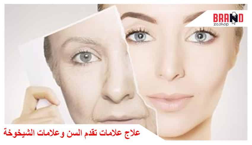 علاج علامات تقدم السن وعلامات الشيخوخة