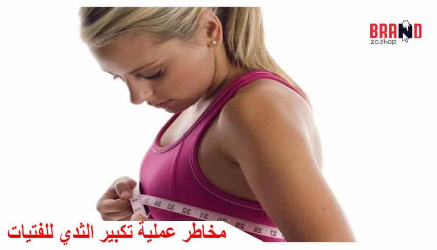 مخاطر عملية تكبير الثدي للفتيات
