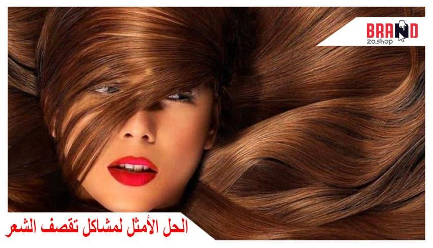 الحل الأمثل لمشاكل تقصف الشعر
