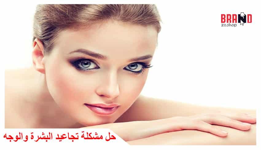 الحل النهائي لمشكلة تجاعيد البشرة والوجه بطريقة آمنة وطبيعية تماما