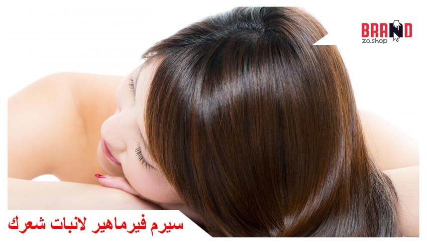 سيرم فيرماسيرم فيرماهير لانبات شعركهير لانبات شعرك